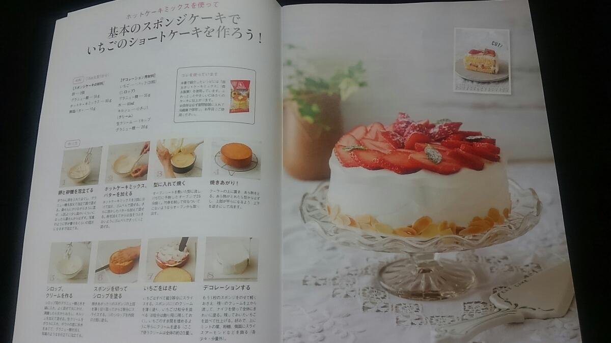 ホットケーキミックスが七変化 型つきケーキレシピBOOK ガトーショコラ チーズケーキ カステラ 抹茶 ココア おやつ パン 肉まん_画像4