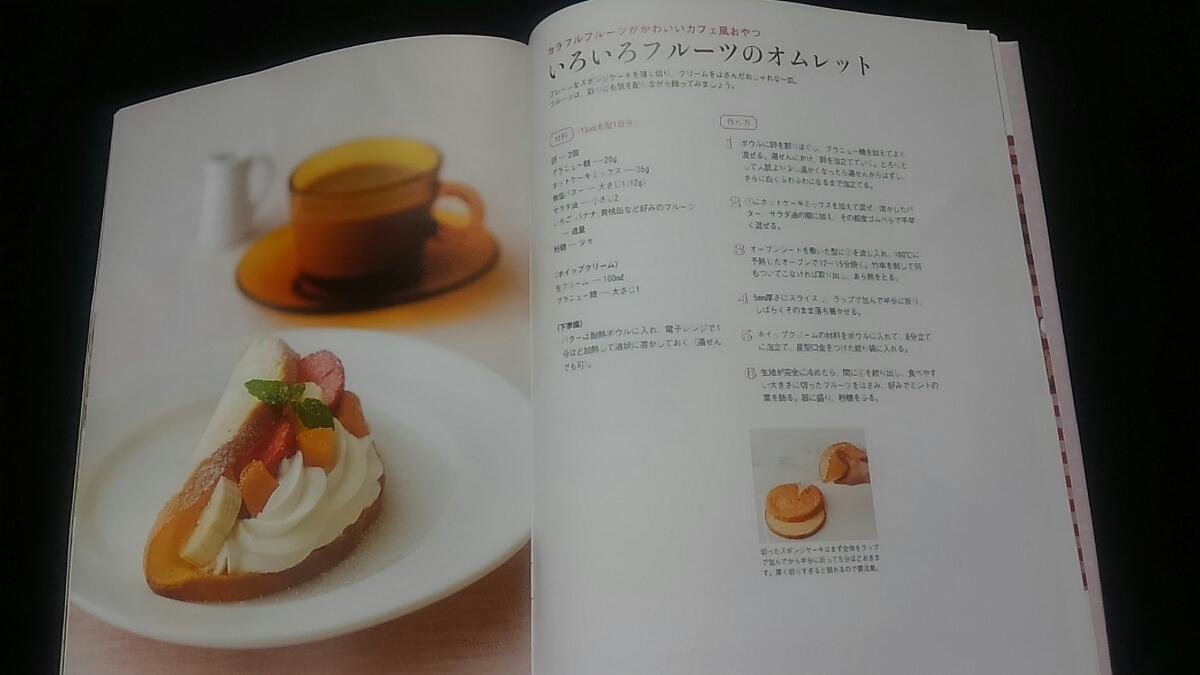 ホットケーキミックスが七変化 型つきケーキレシピBOOK ガトーショコラ チーズケーキ カステラ 抹茶 ココア おやつ パン 肉まん_画像6