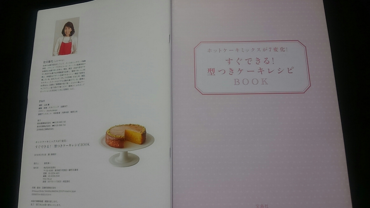ホットケーキミックスが七変化 型つきケーキレシピBOOK ガトーショコラ チーズケーキ カステラ 抹茶 ココア おやつ パン 肉まん_画像9