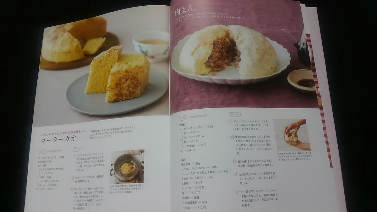 ホットケーキミックスが七変化 型つきケーキレシピBOOK ガトーショコラ チーズケーキ カステラ 抹茶 ココア おやつ パン 肉まん_画像8