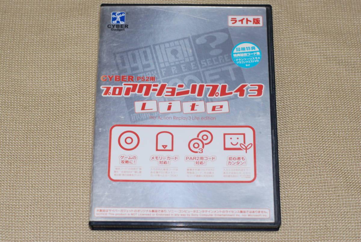 PS2用 プロアクションリプレイ3 Lite ライト版 ジャンク