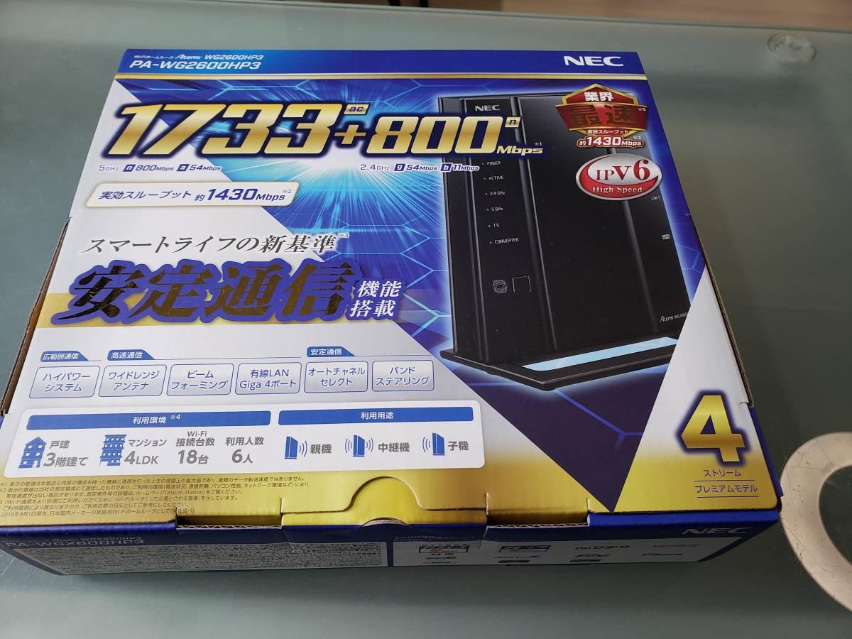 ★NEC 無線LANルーター PA-WG2600HP3 IPv6対応! 新品未使用品!!★