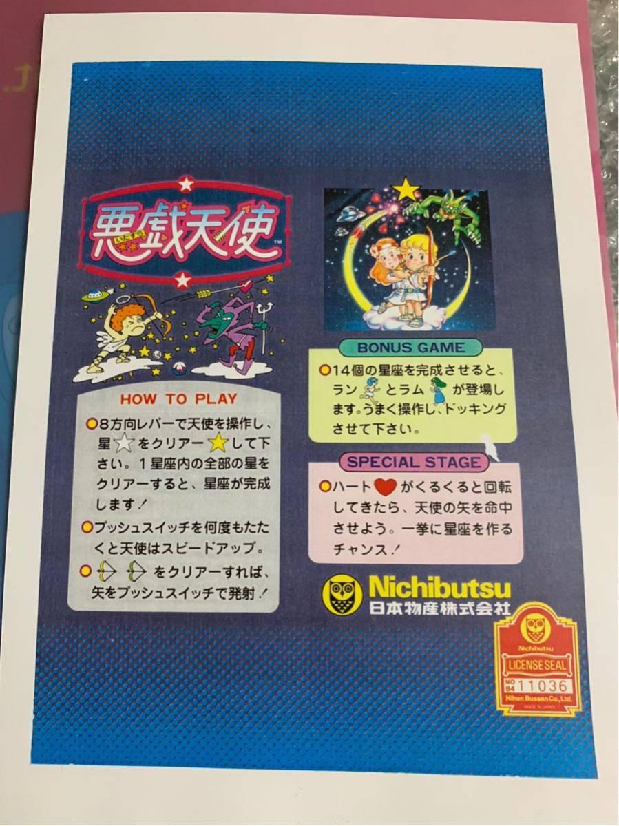 悪戯天使 いたずらてんし ITAZURA TENSHI ニチブツ 日本物産  アーケード ゲーム 基板 1円スタート 売切り インスト ハーネス _画像6