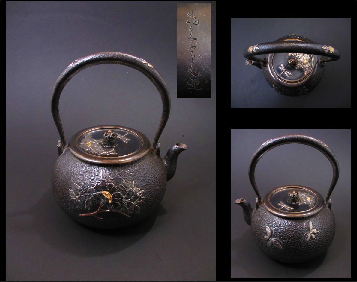 龍文堂造 立口平宝珠形銀細工金工象嵌鉄瓶