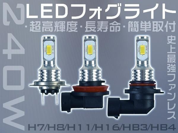 1円 史上最強 LEDフォグランプ 240W チップ48連搭載 H7/H8/H11/H16/HB3/HB4 ホワイト LEDバルブ 2個セット 1年保証 VLS