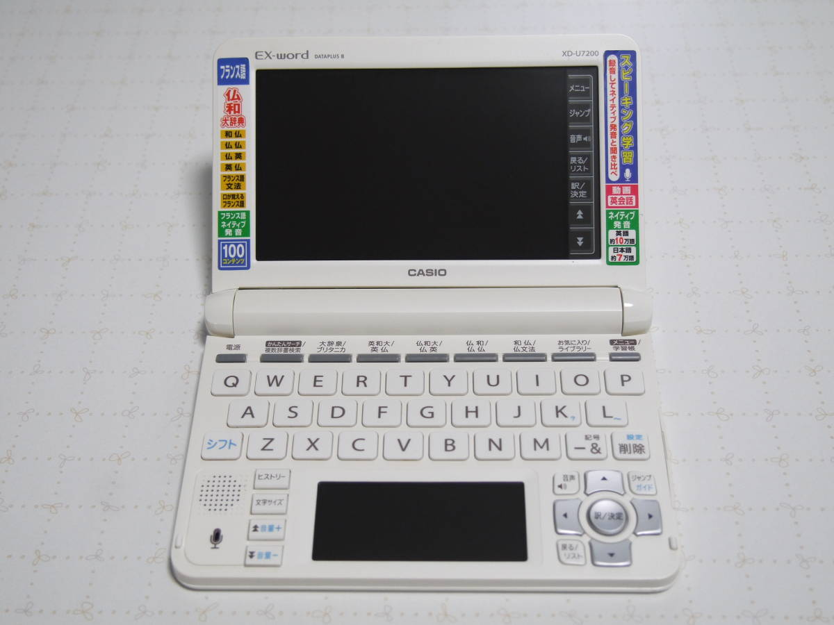 CASIO EX word XD-U7200 電子 辞書 機器 カシオ エクスワード_画像2