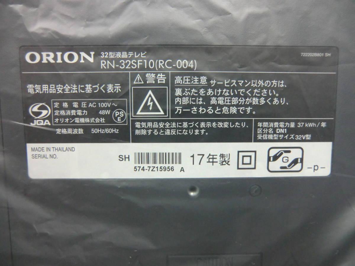 ★★RN-32SF10 ORION オリオン 32型 液晶テレビ ハイビジョン 外付けHDD裏番組録画 2017年製★★_画像6