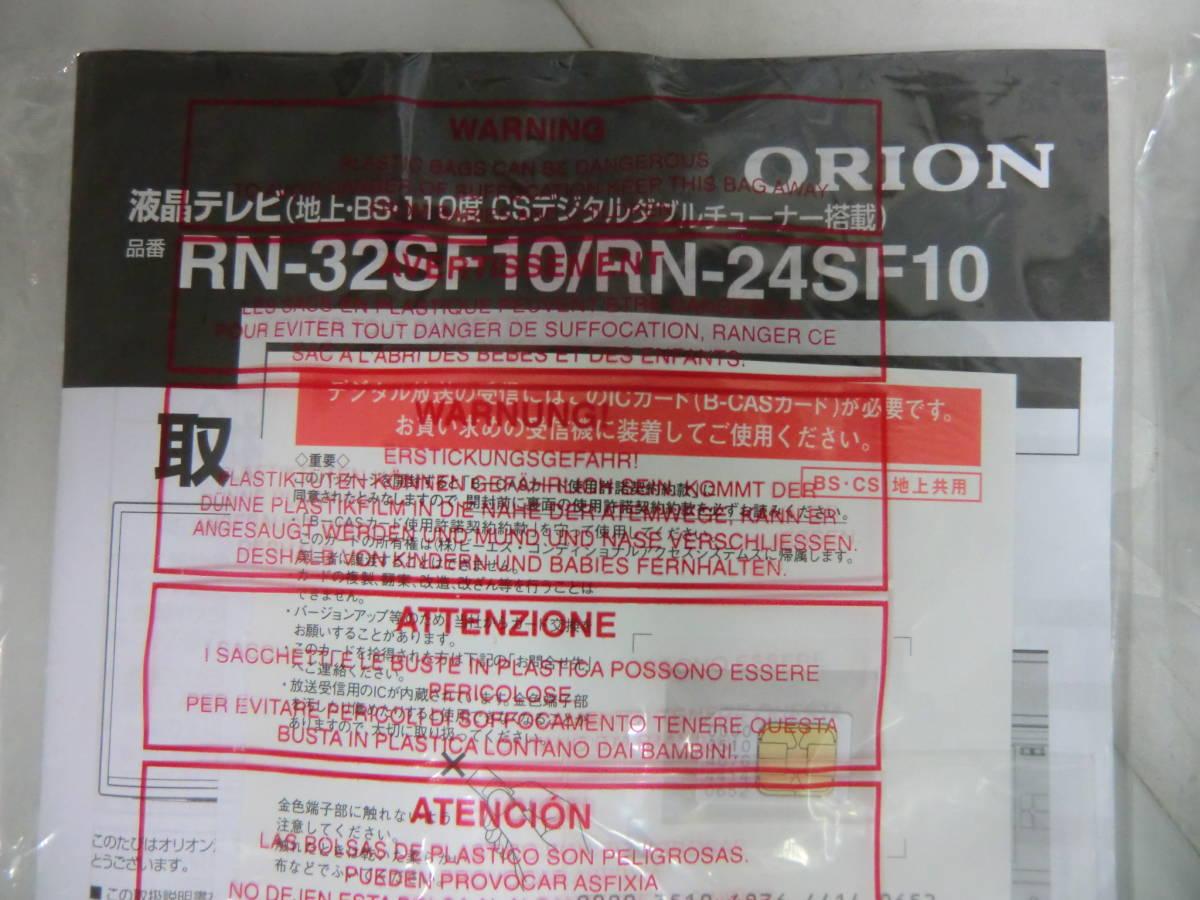 ★★RN-32SF10 ORION オリオン 32型 液晶テレビ ハイビジョン 外付けHDD裏番組録画 2017年製★★_画像2