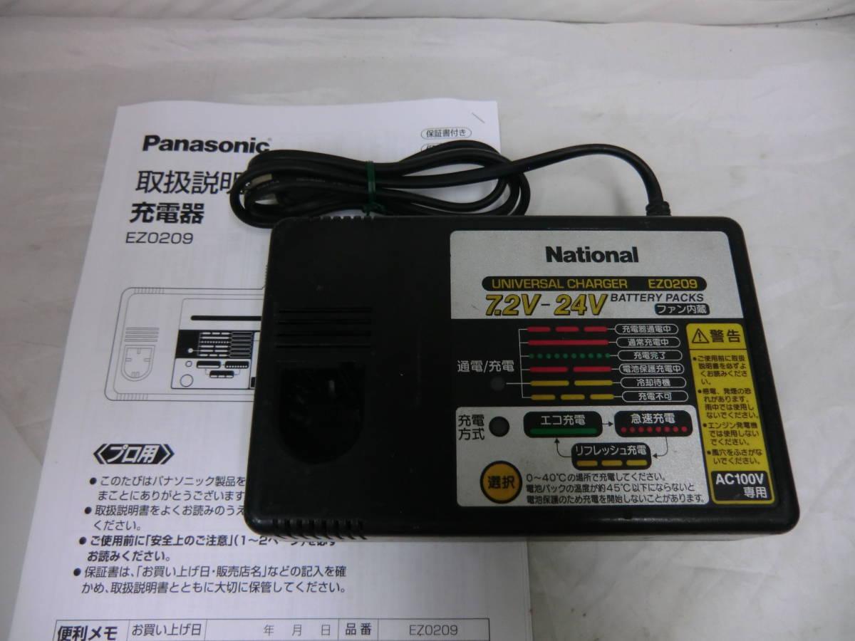 ★★EZ0209 National 松下電工 急速充電器 7.2V-24V★★