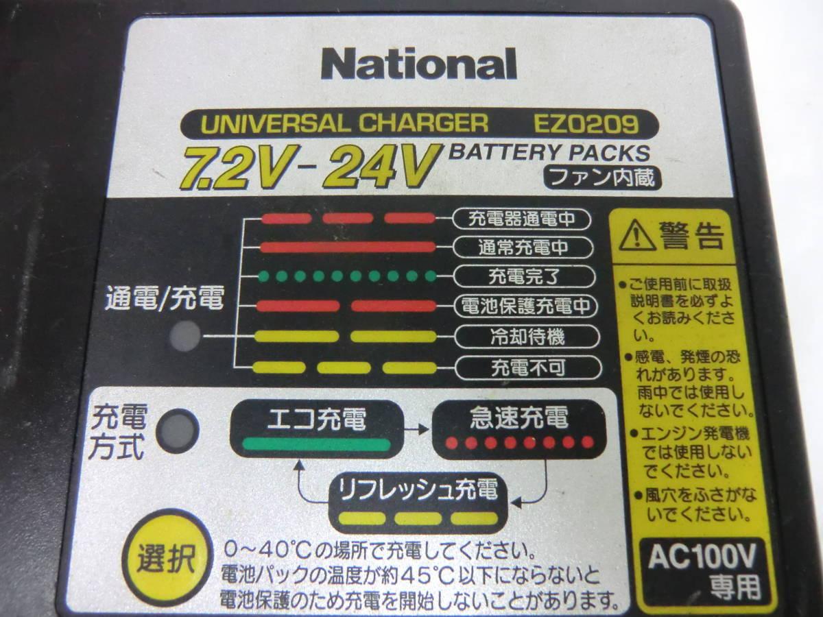 ★★EZ0209 National 松下電工 急速充電器 7.2V-24V★★_画像2