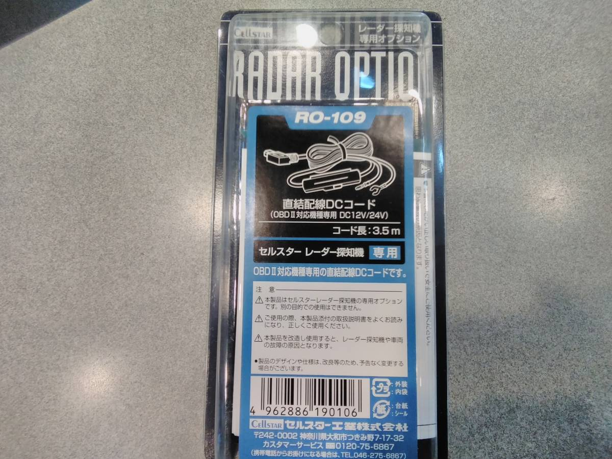 ☆正規品 新品 セルスター RO-109 レーダー探知機 OBDII対応機種 専用直結配線DCコード