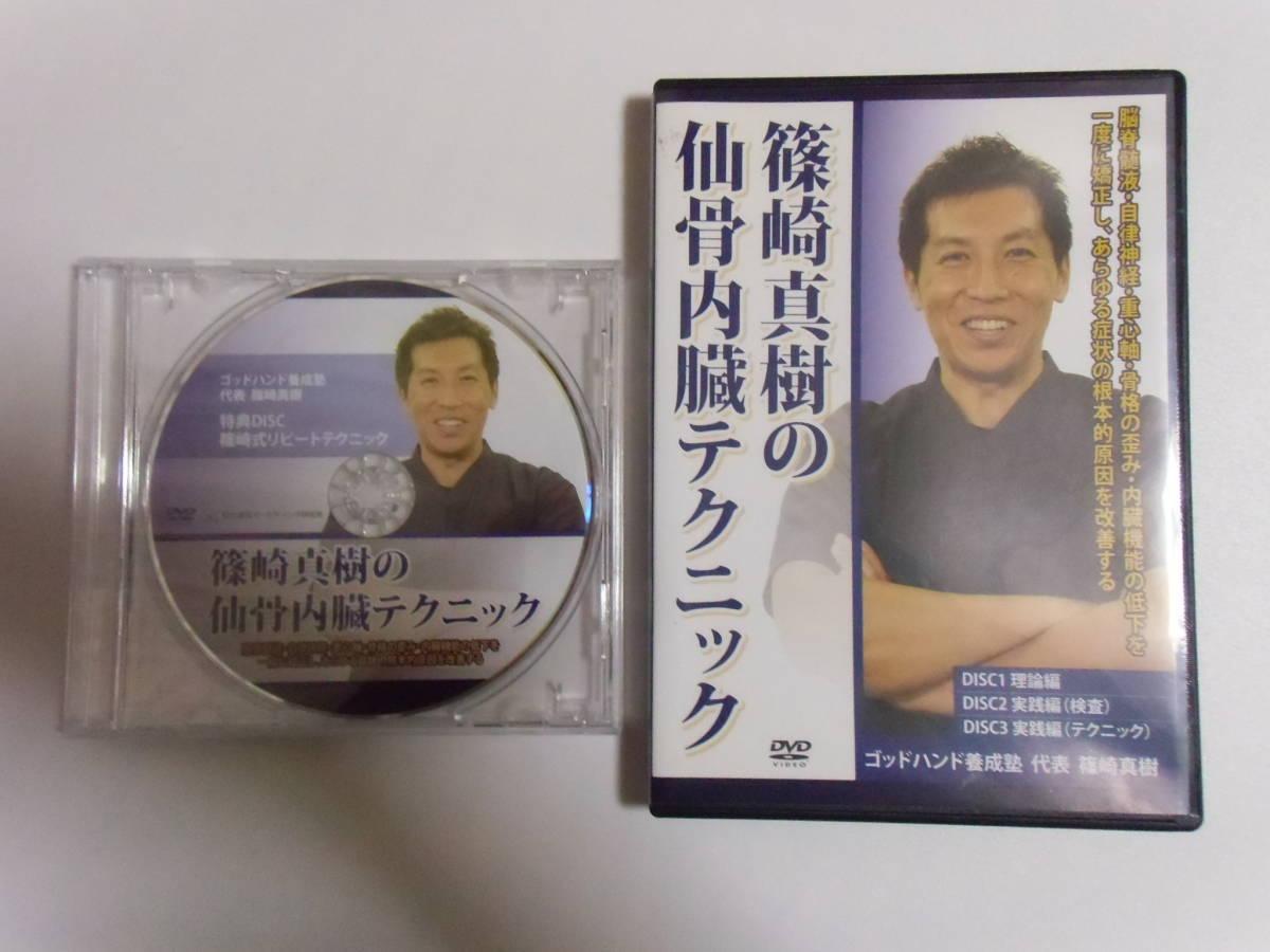 篠崎真樹の仙骨内臓テクニックDVD3枚と特典DVD1枚(中古品)