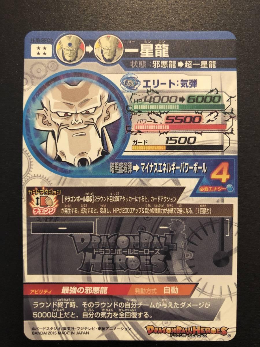 ドラゴンボールヒーローズ~HJ8-SEC2 一星龍~_画像2