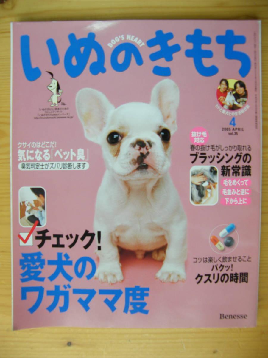 いぬのきもち 2005年4月号【愛犬のワガママ度/気になるペット臭/ブラッシングの新常識/愛犬がフードを食べないホントの理由】