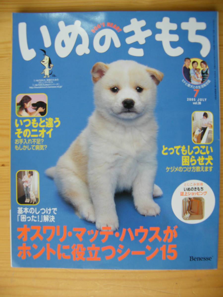 いぬのきもち 2005年7月号【オスワリ・マッテ・ハウスがホントに役立つシーン/熱中症はやってくる/とってもしつこい困らせ犬】