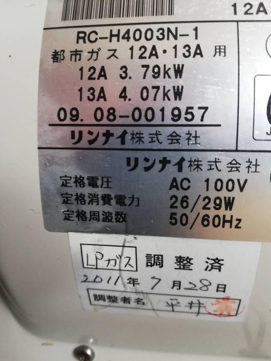 美品 リンナイ 都市ガス ファンヒーター RC-H40033N-1_画像10