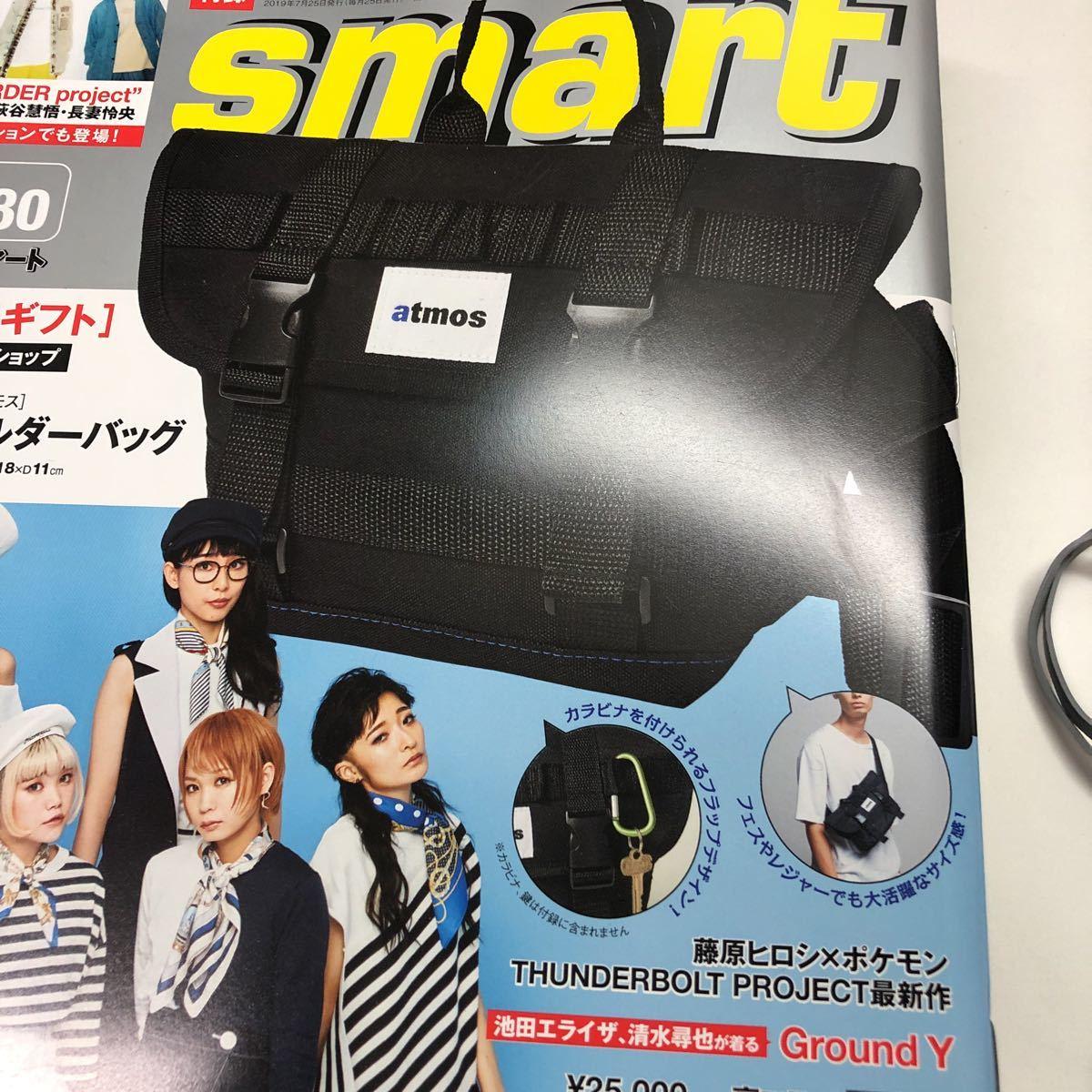 smart 8月号付録_画像2