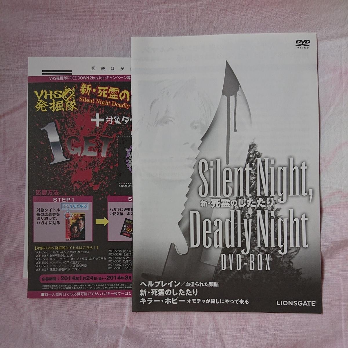 国内正規品★新・死霊のしたたり Silent Night,Deadly Night DVD-BOX 初回限定生産★送料込み★