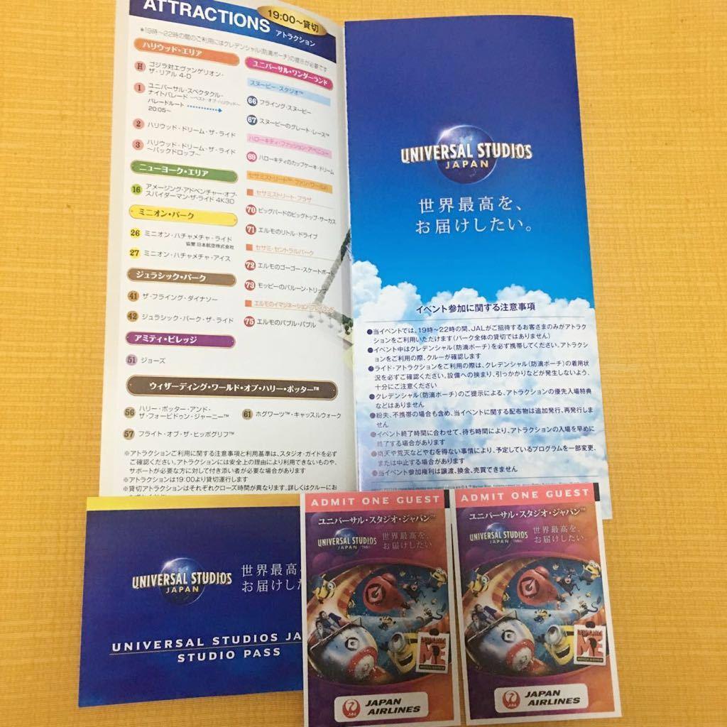 【JAL貸切 USJ】2名分招待パス 7月5日(金) ユニバーサル・スタジオ・ジャパン _画像2