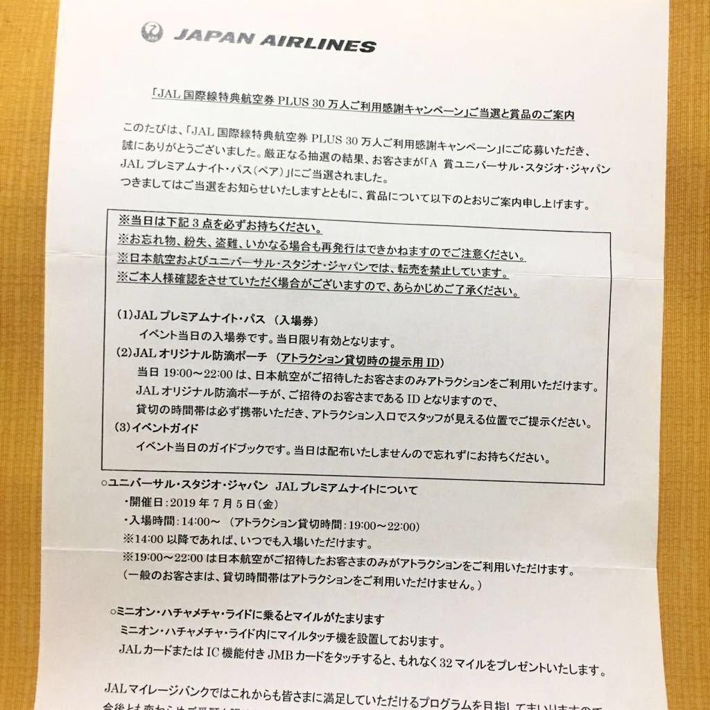 【JAL貸切 USJ】2名分招待パス 7月5日(金) ユニバーサル・スタジオ・ジャパン _画像3
