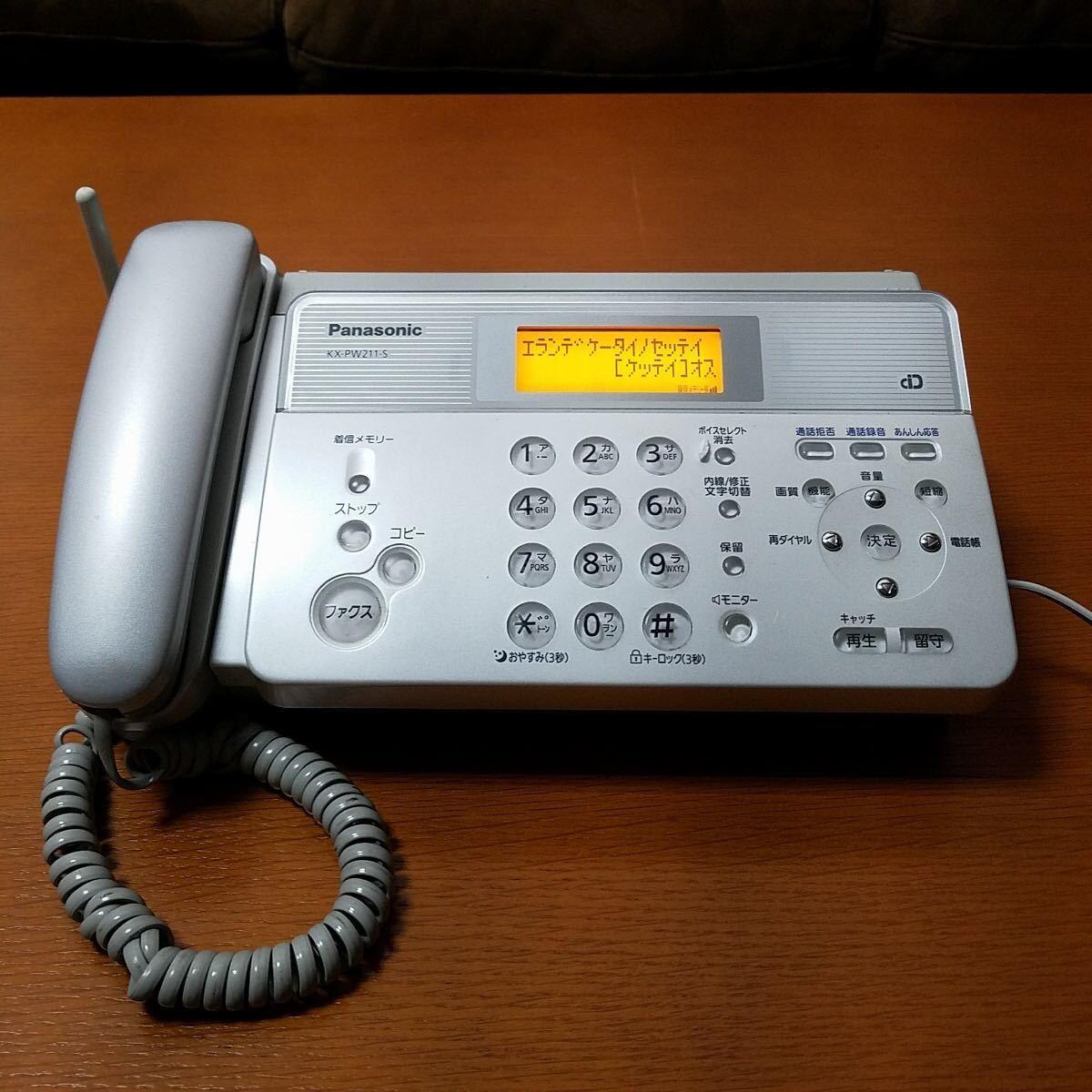 元箱入り 美品 Panasonic KX-PW211DL-S パナソニック パーソナルファックス おたっくす 電話機 親機_画像2