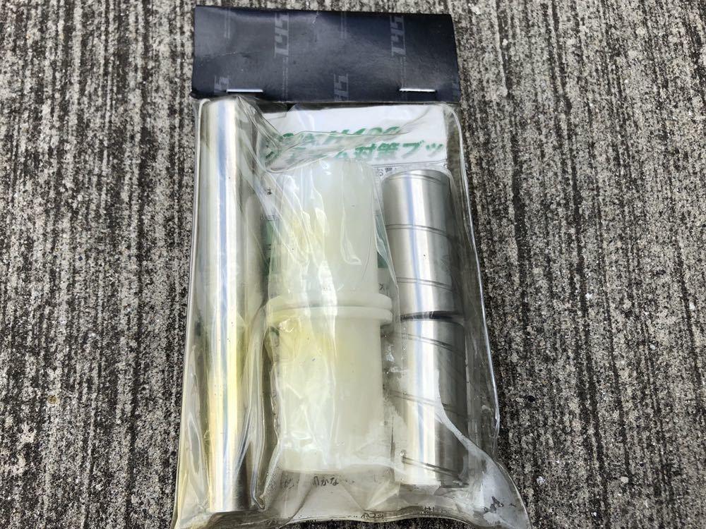 【新品】TYS製? カワサキ KH250/KH400 スイングアーム対策ブッシュ 検 旧車 マッハ 500S