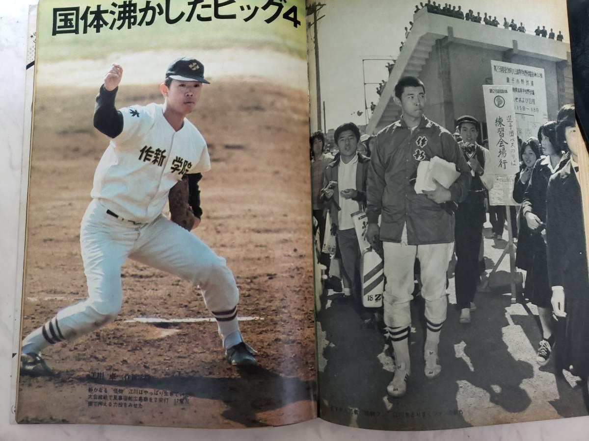 週間ベースボール、巨人逆転V9成る!怪物江川ついに無冠の帝王に終わる。パ・リーグ優勝決定シリーズS・48_画像7