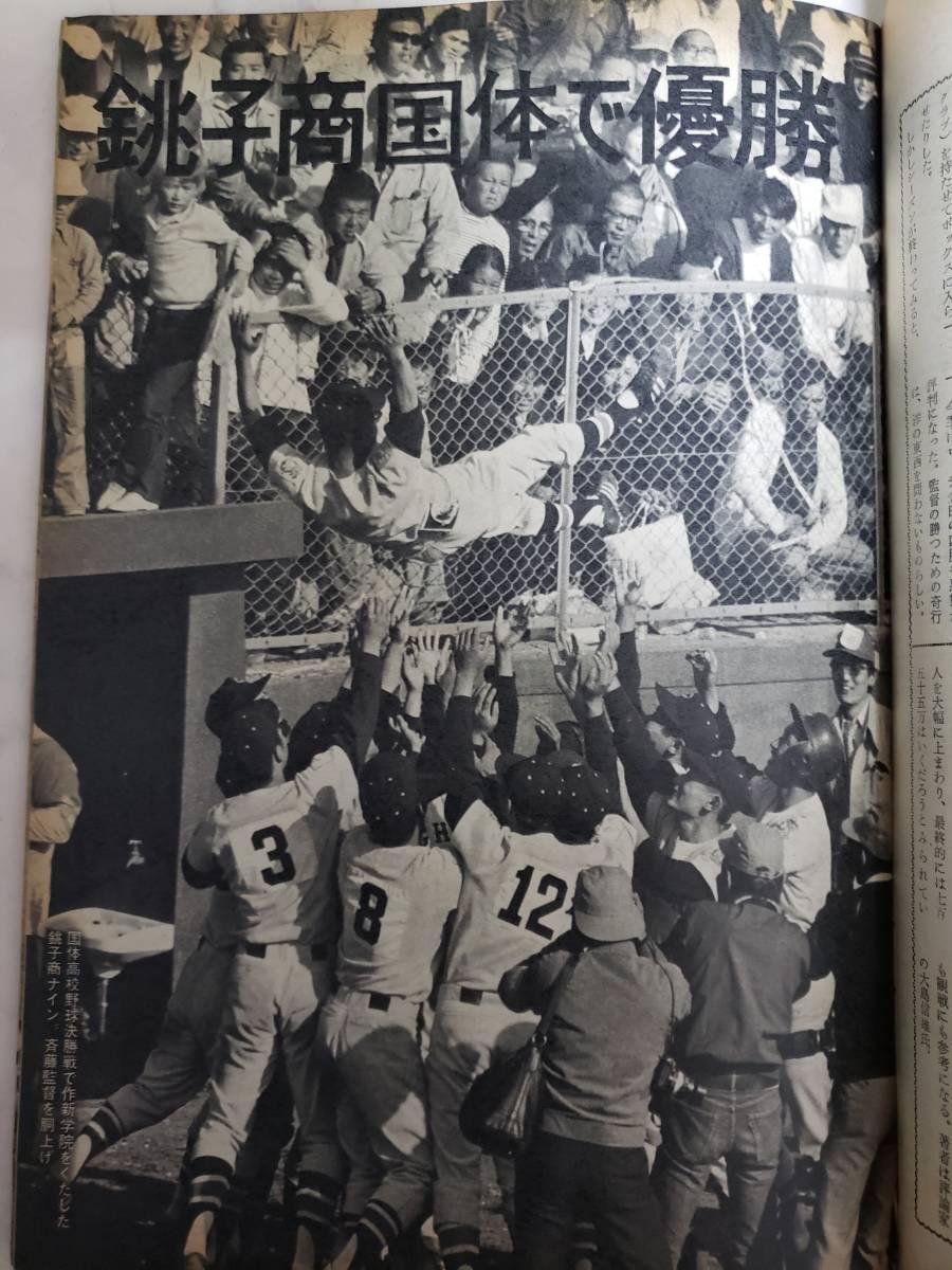 週間ベースボール、巨人逆転V9成る!怪物江川ついに無冠の帝王に終わる。パ・リーグ優勝決定シリーズS・48_画像5