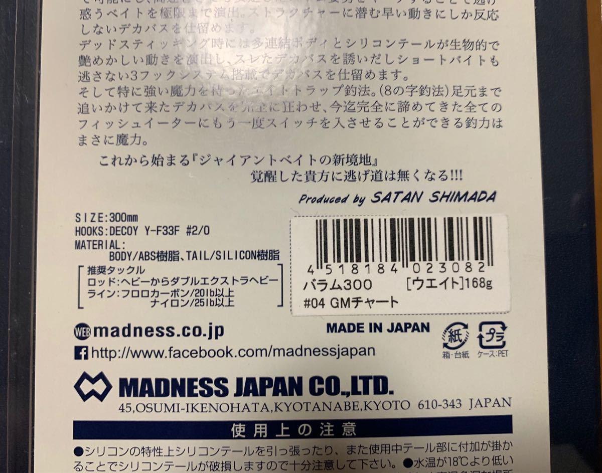 マドネス MADNESS バラム300 GMチャート_画像2