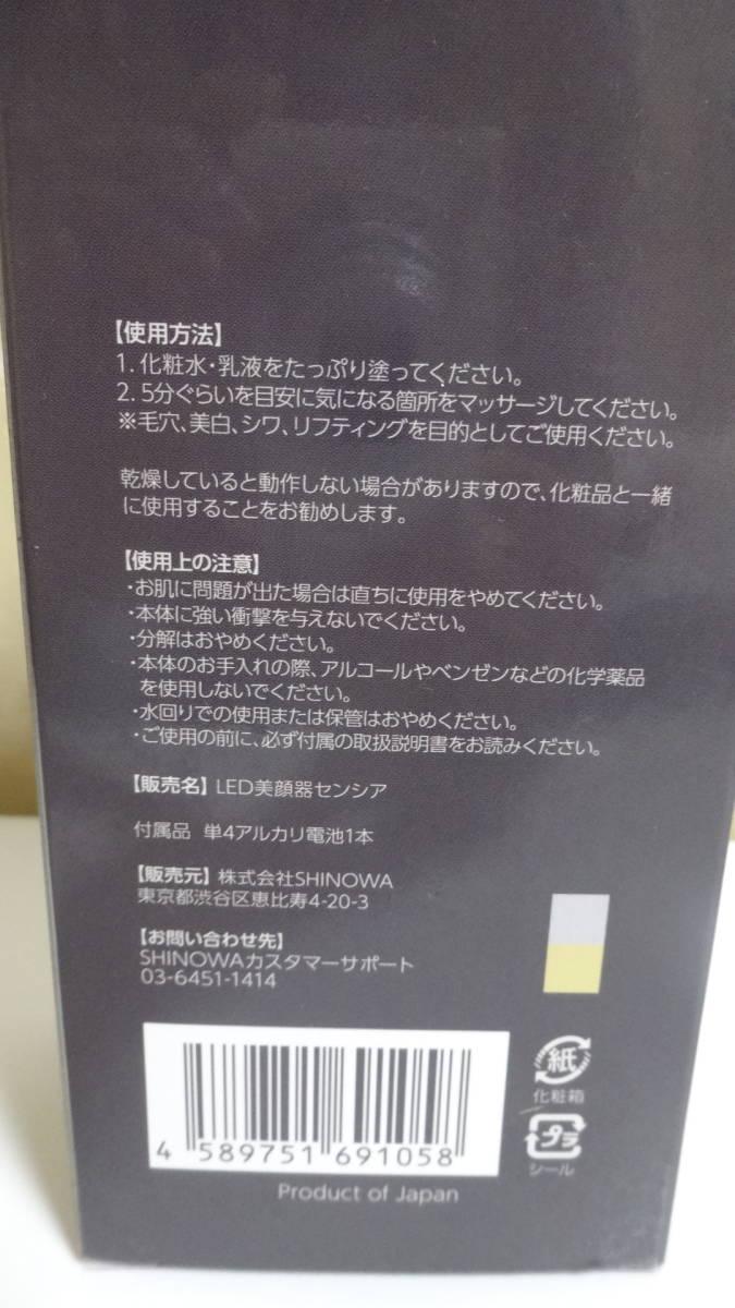 美品 楽天1位 韓国 美顔器 LED SENSIA センシア led 赤 約20,000円 正規品 毛穴 小じわ_画像7