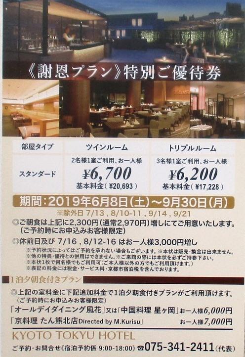 (京都府) 京都 東急ホテル 基本料金20693円が6700円になる券