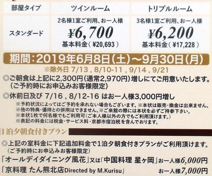 (京都府) 京都 東急ホテル 基本料金20693円が6700円になる券_画像2