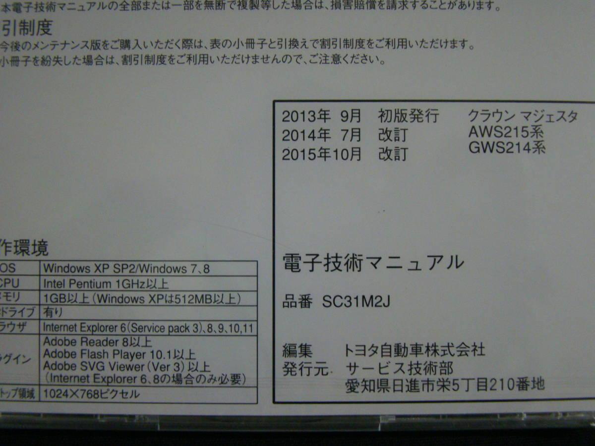 クラウン マジェスタ AWS215系 GWS214系 電子技術マニュアル 2015/10 品番 SC31M2J 修理書 未開封_画像3