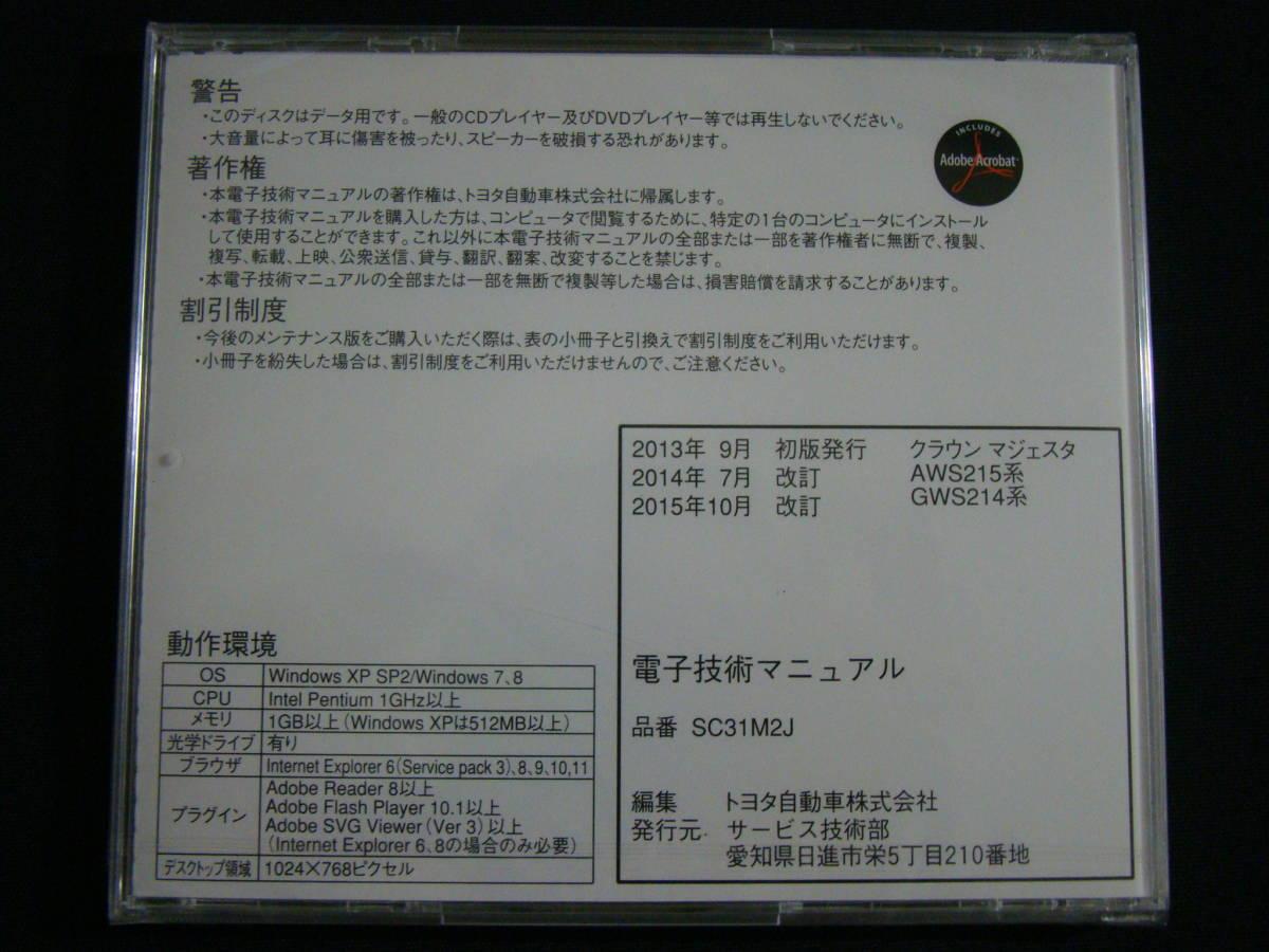 クラウン マジェスタ AWS215系 GWS214系 電子技術マニュアル 2015/10 品番 SC31M2J 修理書 未開封_画像2