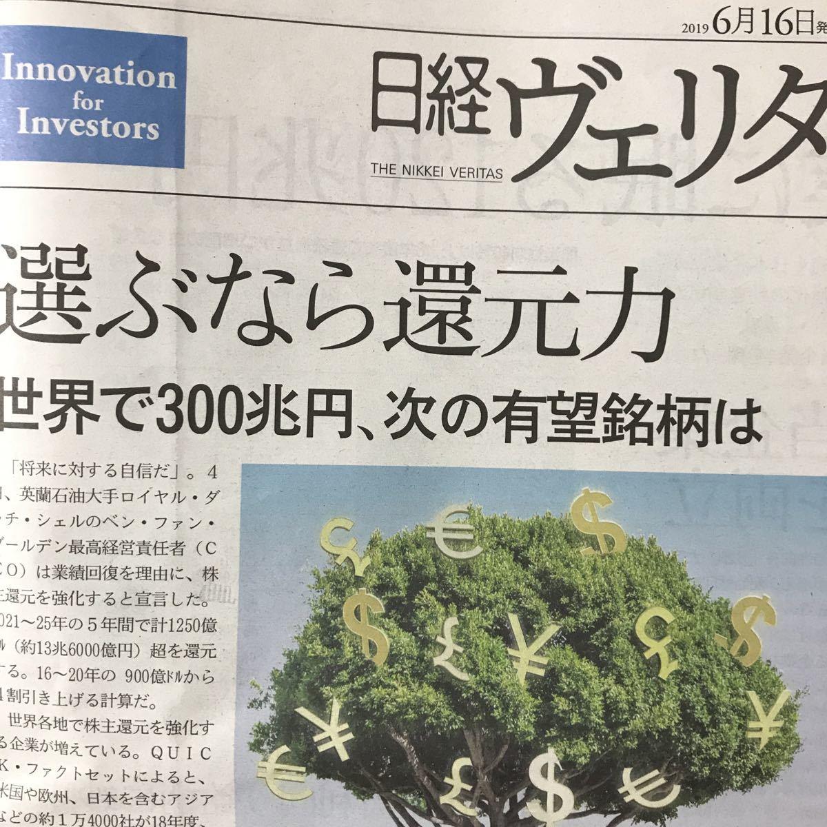 日経ヴェリタス 6月16日 588号 送料込み