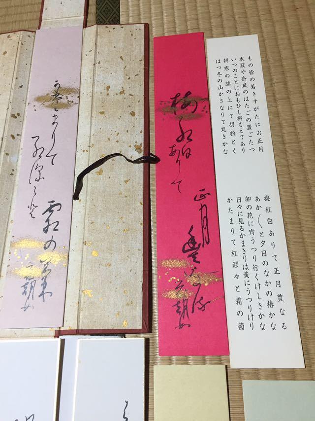 短冊 春夏秋冬 花朝女_画像6
