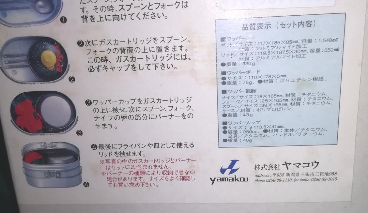 店頭展示品 snowpeak スノーピーク ワッパーコンポ 未使用品_画像7
