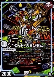 DMRP-10/青きC.A.P.と漆黒の大卍罪 ゴッド・ガヨンダム/シークレット SR 新品未使用 【同梱・即発送します♪】
