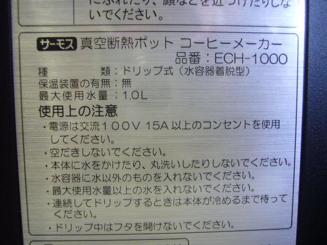 THERMOS サーモス 真空断熱ポット コーヒーメーカー ECH-1000 中古_画像5