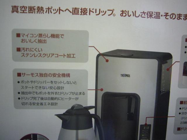 THERMOS サーモス 真空断熱ポット コーヒーメーカー ECH-1000 中古_画像7