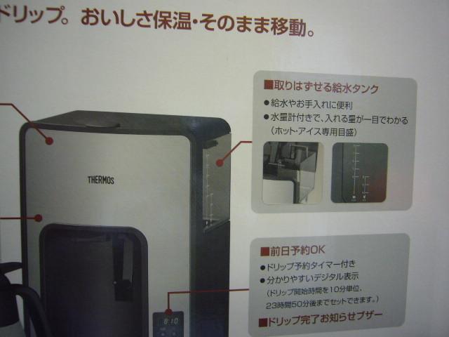 THERMOS サーモス 真空断熱ポット コーヒーメーカー ECH-1000 中古_画像8