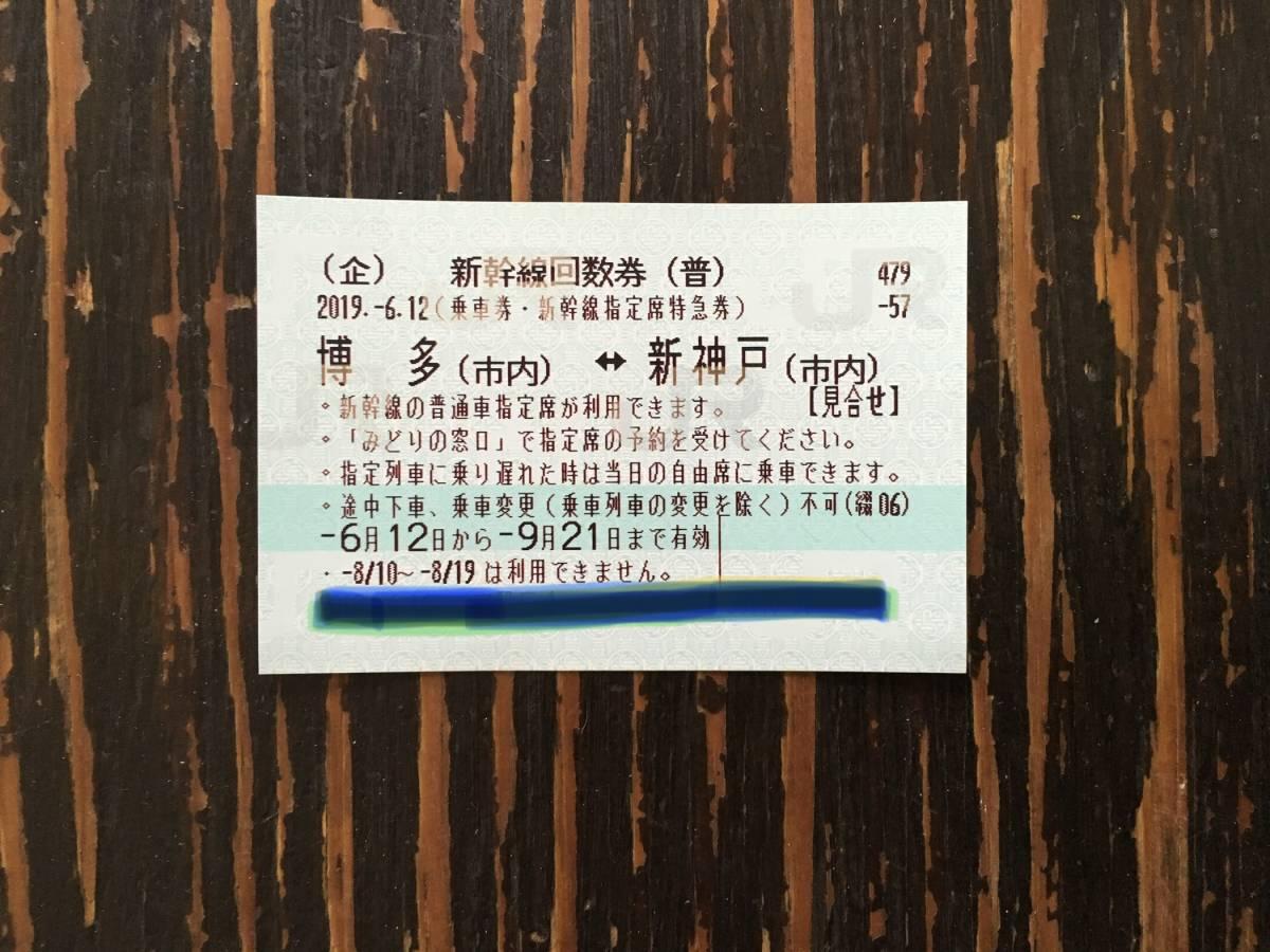 1円~ 新幹線回数券 指定席 博多=新神戸間片道 送料無料