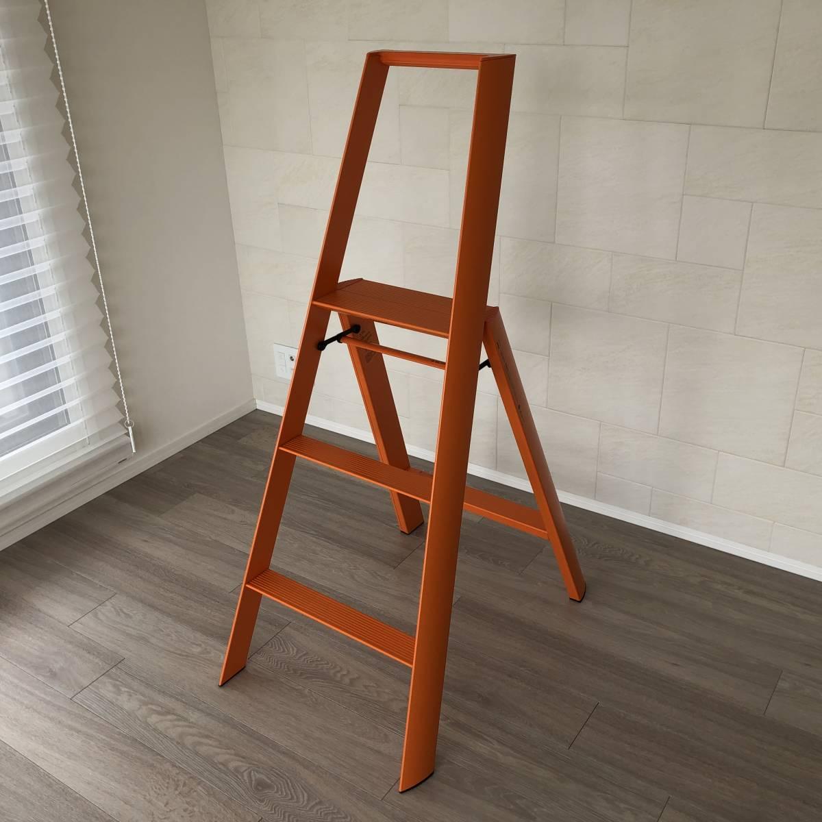 [札幌引取り限定] 美品 lucano スリーステップ 踏台 脚立 3step stool オレンジ 踏み台 定価2万円 デザイナーズ家具 3ステップ