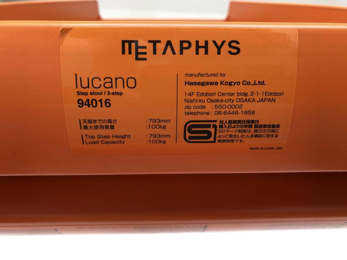 [札幌引取り限定] 美品 lucano スリーステップ 踏台 脚立 3step stool オレンジ 踏み台 定価2万円 デザイナーズ家具 3ステップ_画像5