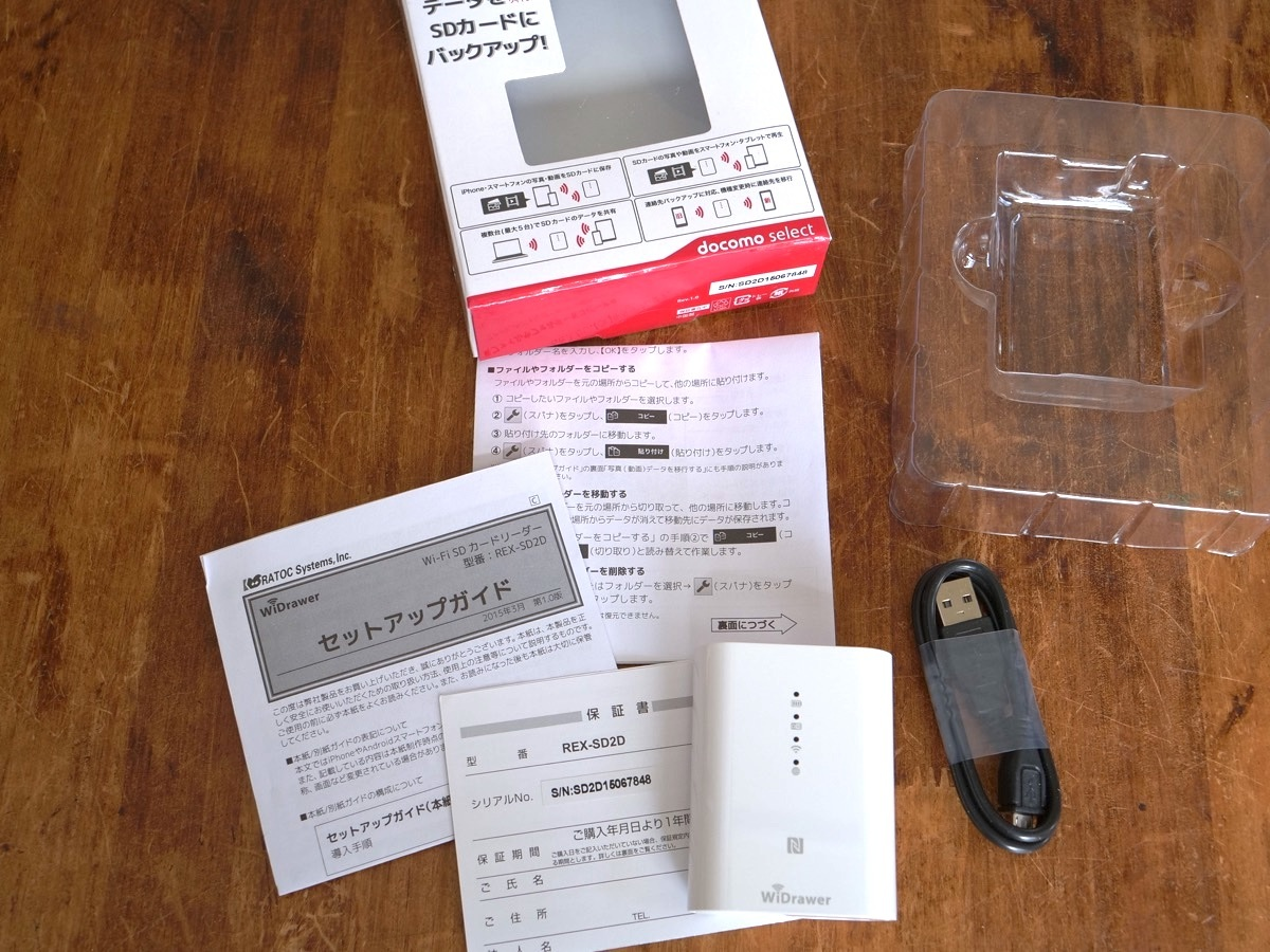 新品未使用 RATOC Systems WiDrawer REX-SD2D Wi-Fi SDカードリーダー_画像3
