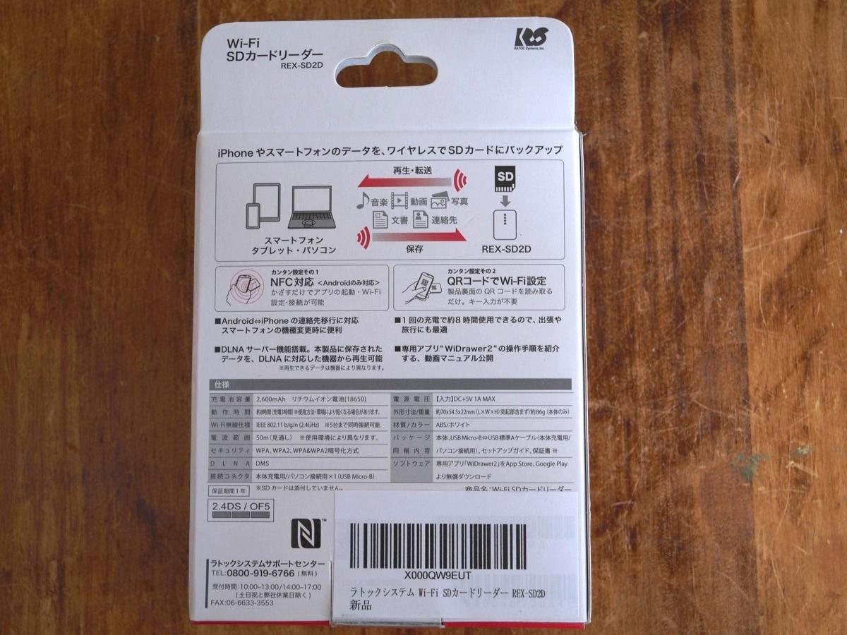 新品未使用 RATOC Systems WiDrawer REX-SD2D Wi-Fi SDカードリーダー_画像8