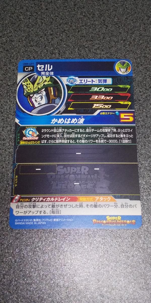 ドラゴンボールヒーローズ UM8-CP7 セル UR SEC ゴジータゼノ ヤムチャ デッキに ぶっとびスイング 未使用品_画像2