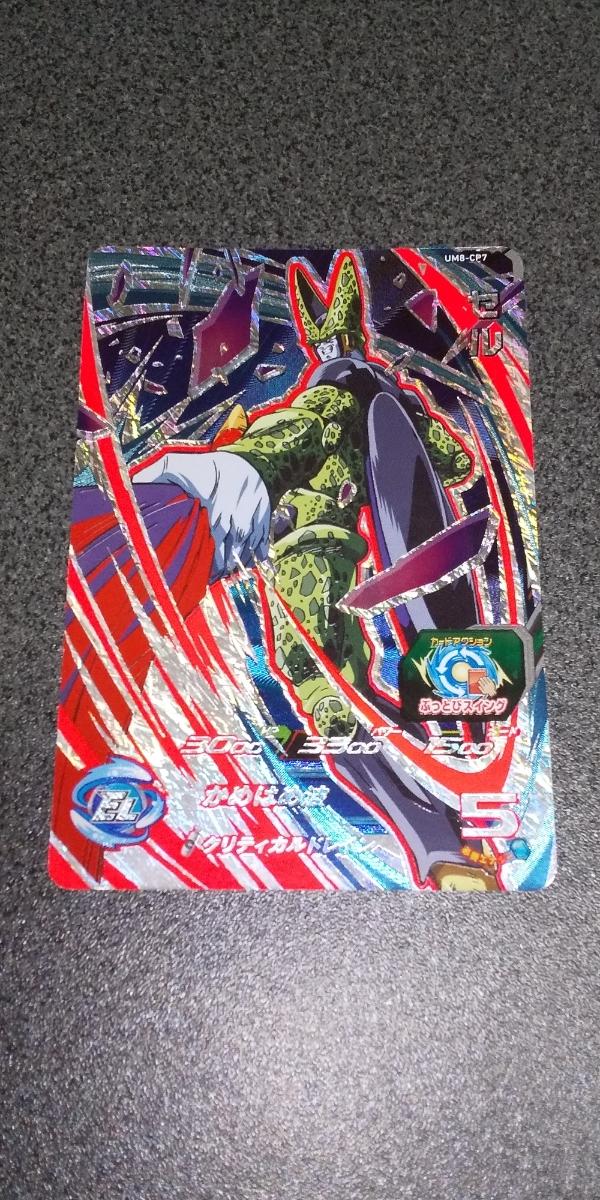 ドラゴンボールヒーローズ UM8-CP7 セル UR SEC ゴジータゼノ ヤムチャ デッキに ぶっとびスイング 未使用品_画像1