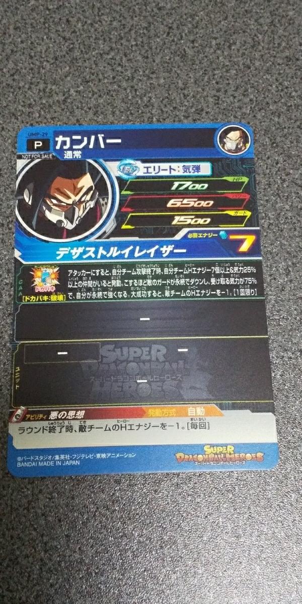 ドラゴンボールヒーローズ UMP-29 カンバー プロモ UR SEC ゴジータゼノ ヤムチャ 孫悟空 デッキに 未使用品_画像2