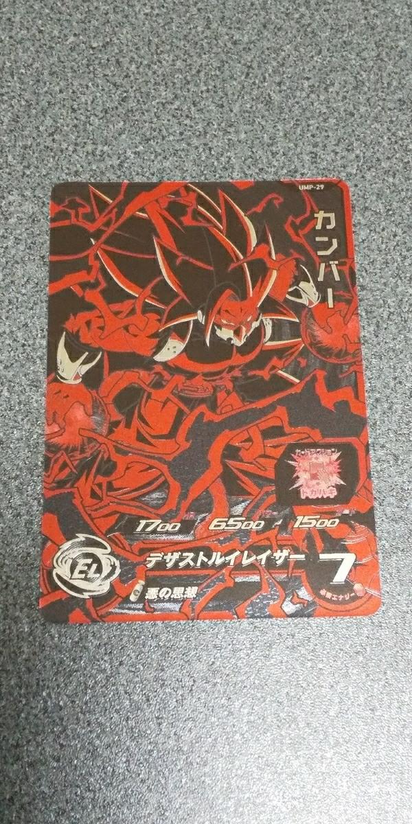 ドラゴンボールヒーローズ UMP-29 カンバー プロモ UR SEC ゴジータゼノ ヤムチャ 孫悟空 デッキに 未使用品